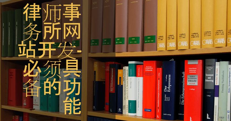 律师事务所网站开发-必须具备的功能